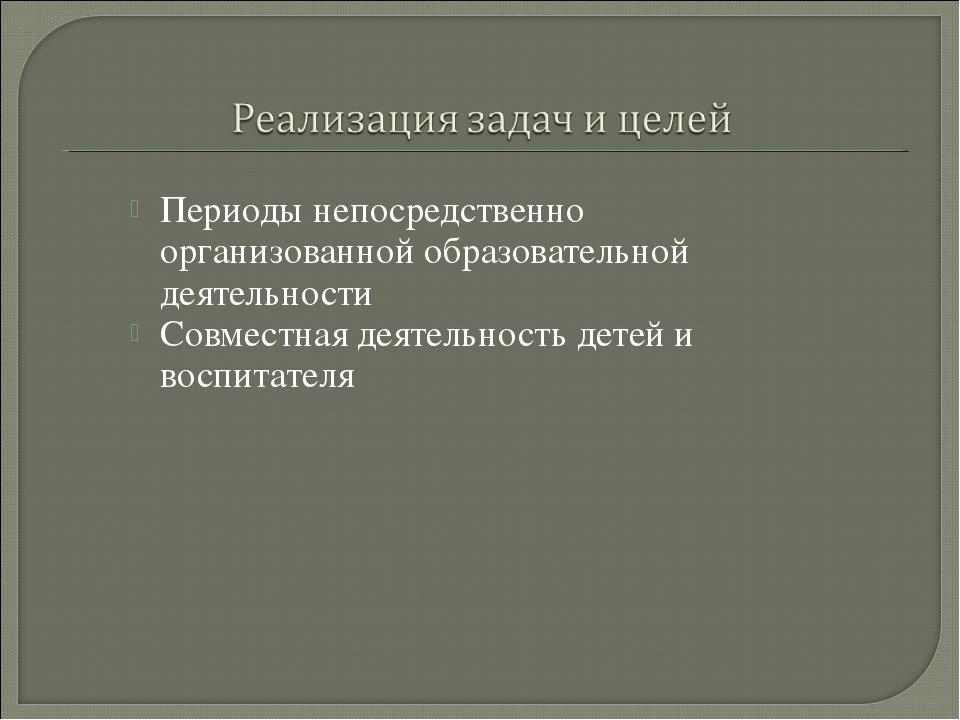 Периоды непосредственно организованной образовательной деятельности Совместна...