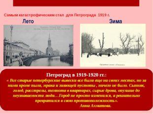 Самым катастрофическим стал для Петрограда 1919 г. Лето Дизентерия Холера Сып