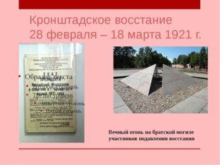 Кронштадское восстание 28 февраля – 18 марта 1921 г. Вечный огонь на братской