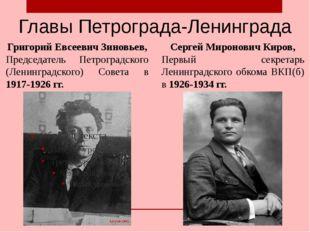 Главы Петрограда-Ленинграда Григорий Евсеевич Зиновьев, Председатель Петрогра