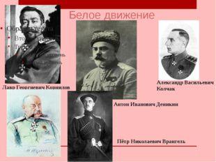 Белое движение Лавр Георгиевич Корнилов Антон Иванович Деникин Александр Васи