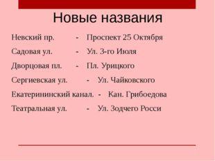 Новые названия Невский пр.- Проспект 25 Октября Садовая ул.-Ул. 3-го И