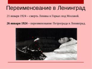 Переименование в Ленинград 21 января 1924 – смерть Ленина в Горках под Москво