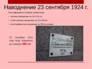 Наводнение 23 сентября 1924 г. Классификация по подъёму уровня воды: опасные