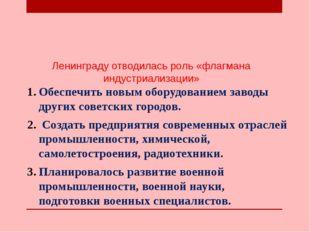 Ленинграду отводилась роль «флагмана индустриализации» Обеспечить новым обору