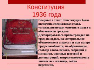 Конституция 1936 года Впервые в текст Конституции была включена специальная г