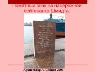 Памятный знак на набережной лейтенанта Шмидта. Архитектор А. Сайков 2003