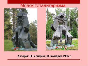 Молох тоталитаризма Авторы: Н.Галицкая, В.Гамбаров.1996 г.