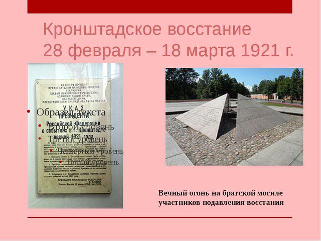 Кронштадское восстание 28 февраля – 18 марта 1921 г. Вечный огонь на братской...
