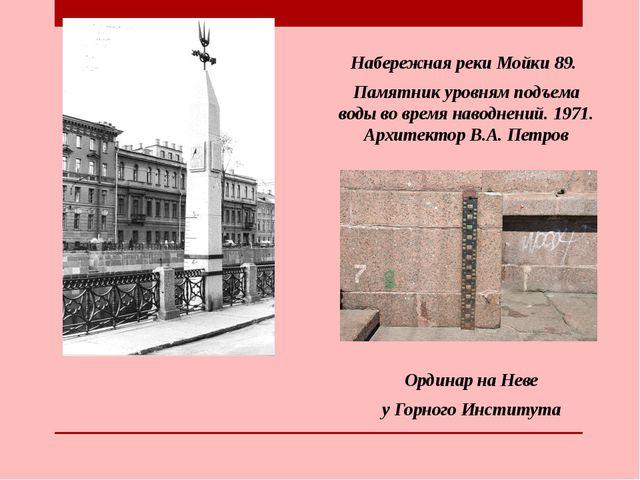 Набережная реки Мойки 89. Памятник уровням подъема воды во время наводнений....