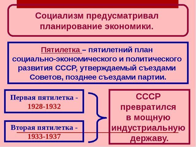 Социализм предусматривал планирование экономики. Пятилетка – пятилетний план...