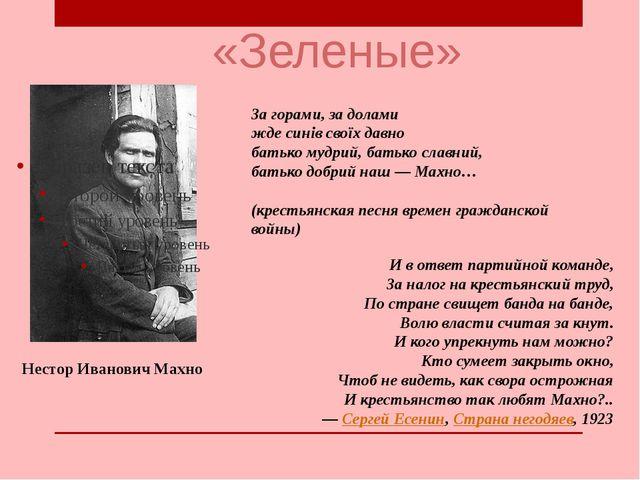 «Зеленые» Нестор Иванович Махно За горами, за долами жде синів своїх давно ба...