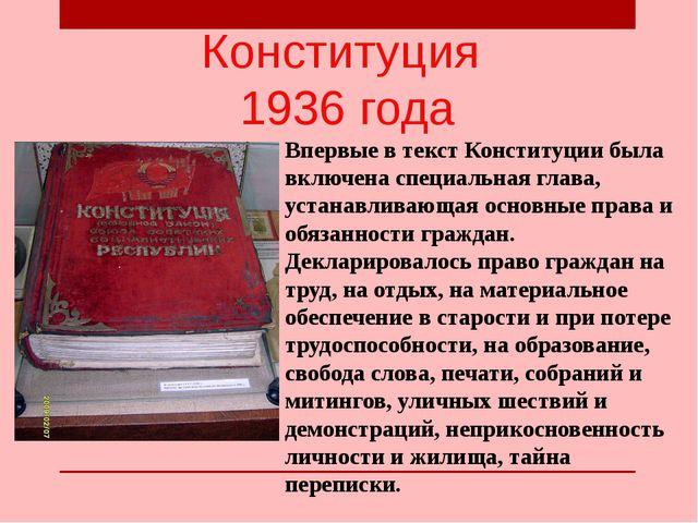 Конституция 1936 года Впервые в текст Конституции была включена специальная г...