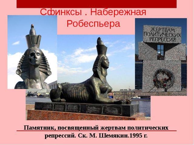 Сфинксы . Набережная Робеспьера Памятник, посвященный жертвам политических ре...