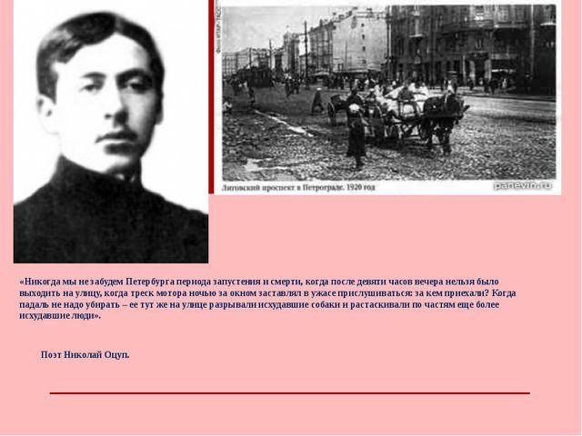 «Никогда мы не забудем Петербурга периода запустения и смерти, когда после де...