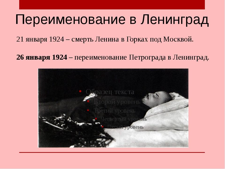 Переименование в Ленинград 21 января 1924 – смерть Ленина в Горках под Москво...