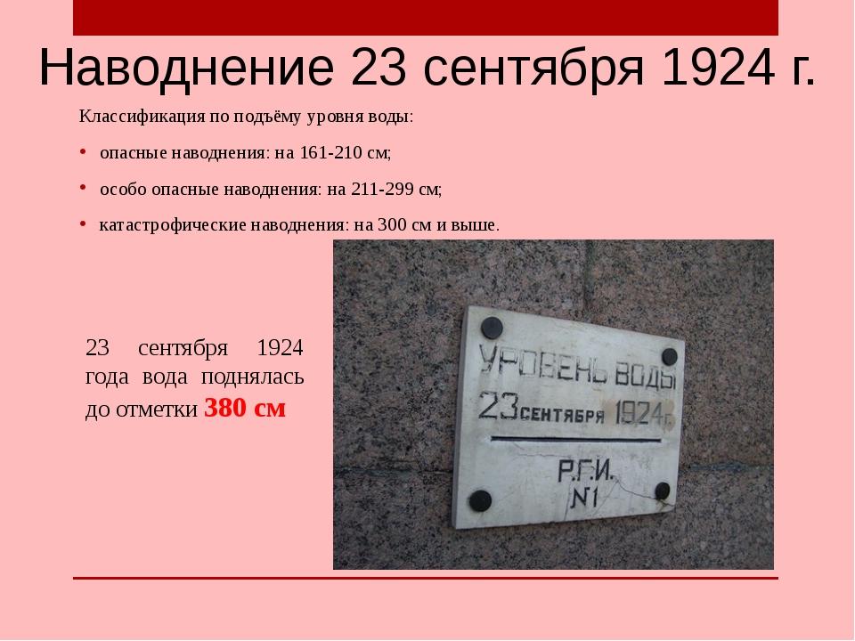 Наводнение 23 сентября 1924 г. Классификация по подъёму уровня воды: опасные...