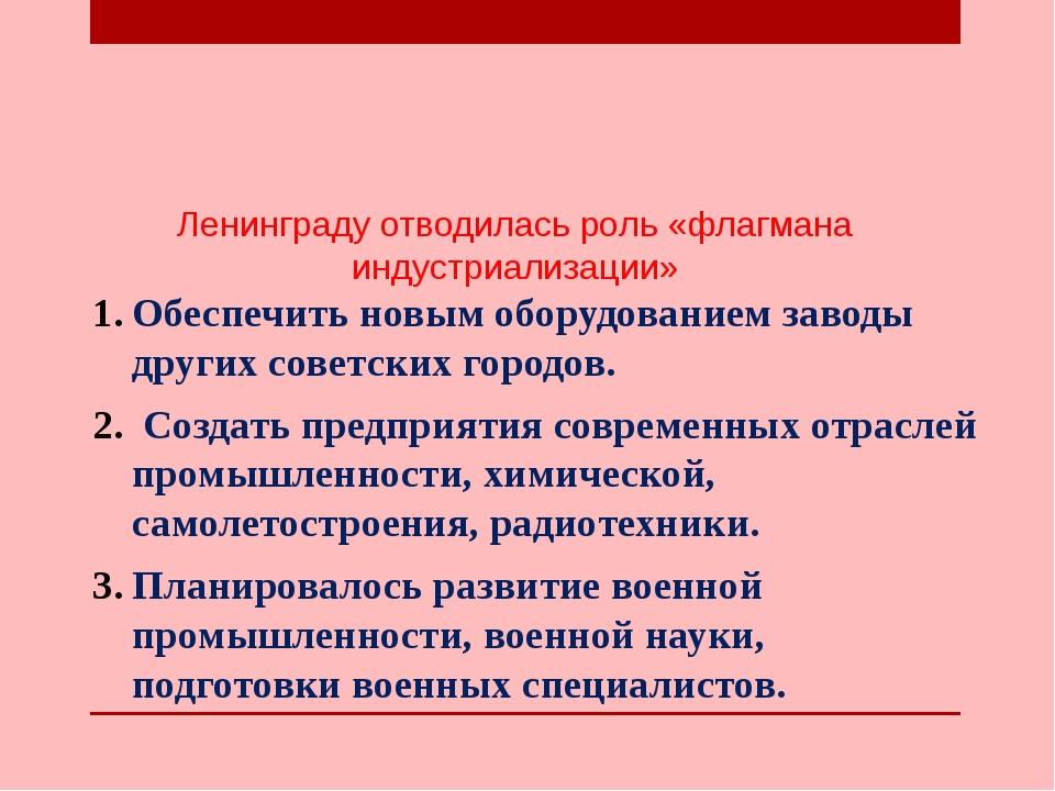Ленинграду отводилась роль «флагмана индустриализации» Обеспечить новым обору...