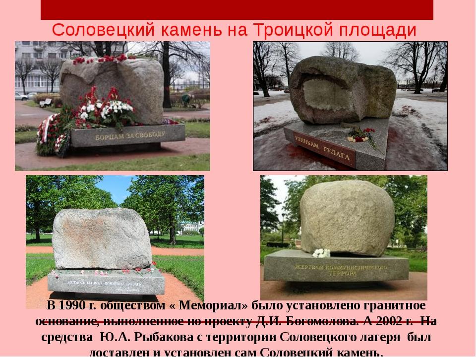 Соловецкий камень на Троицкой площади В 1990 г. обществом « Мемориал» было ус...
