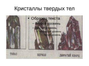 Кристаллы твердых тел