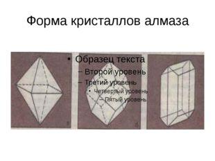 Форма кристаллов алмаза