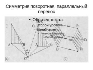 Симметрия поворотная, параллельный перенос