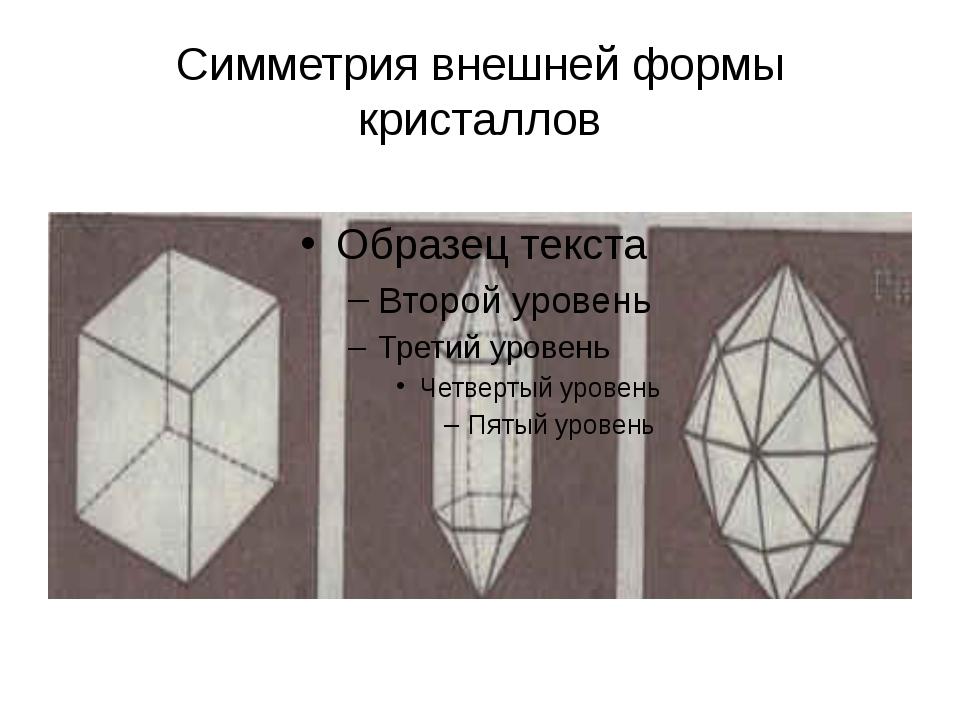 Симметрия внешней формы кристаллов