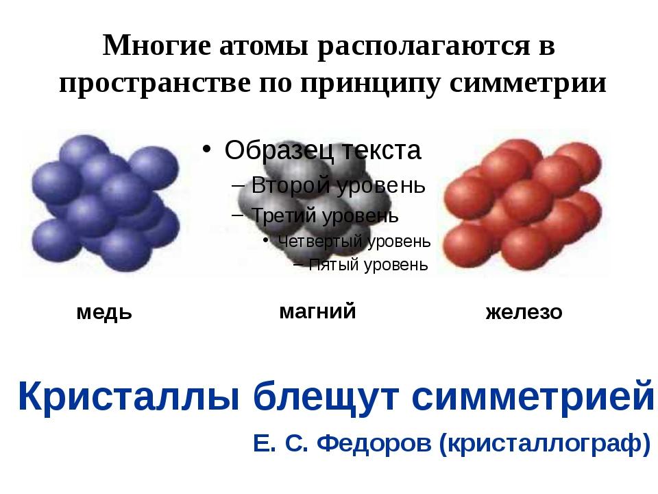 Многие атомы располагаются в пространстве по принципу симметрии медь магний ж...