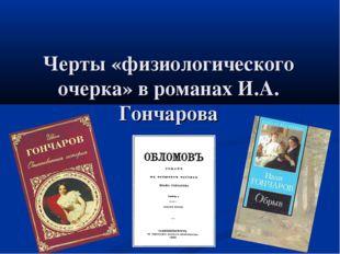 Черты «физиологического очерка» в романах И.А. Гончарова