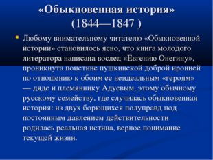 «Обыкновенная история» (1844—1847 ) Любому внимательному читателю «Обыкновенн