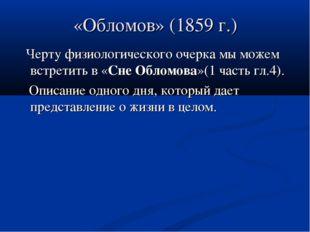 «Обломов» (1859 г.) Черту физиологического очерка мы можем встретить в «Сне О