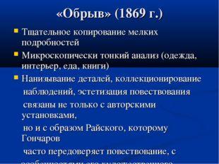 «Обрыв» (1869 г.) Тщательное копирование мелких подробностей Микроскопически