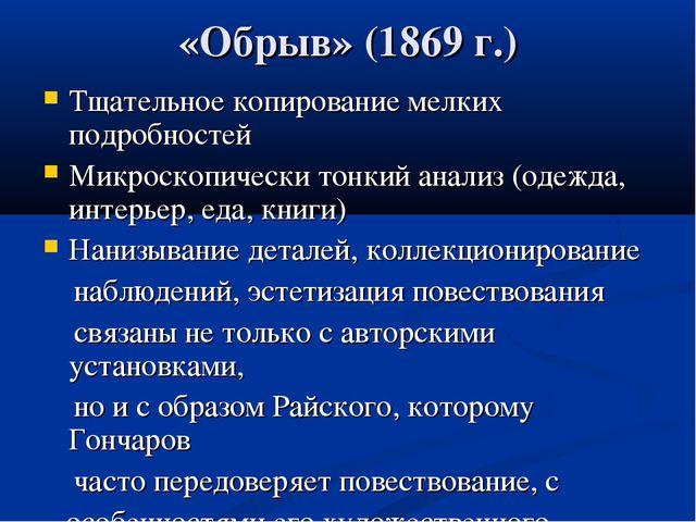 «Обрыв» (1869 г.) Тщательное копирование мелких подробностей Микроскопически...