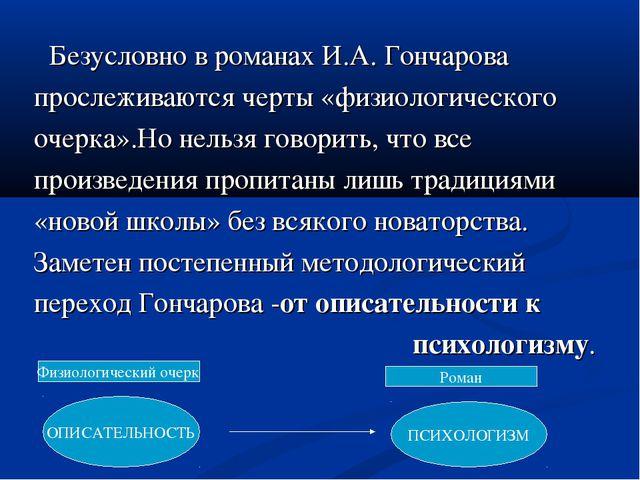 Безусловно в романах И.А. Гончарова прослеживаются черты «физиологического о...