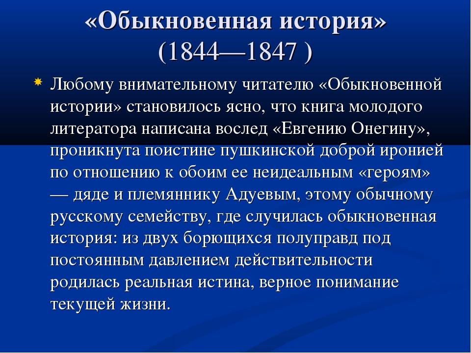 «Обыкновенная история» (1844—1847 ) Любому внимательному читателю «Обыкновенн...