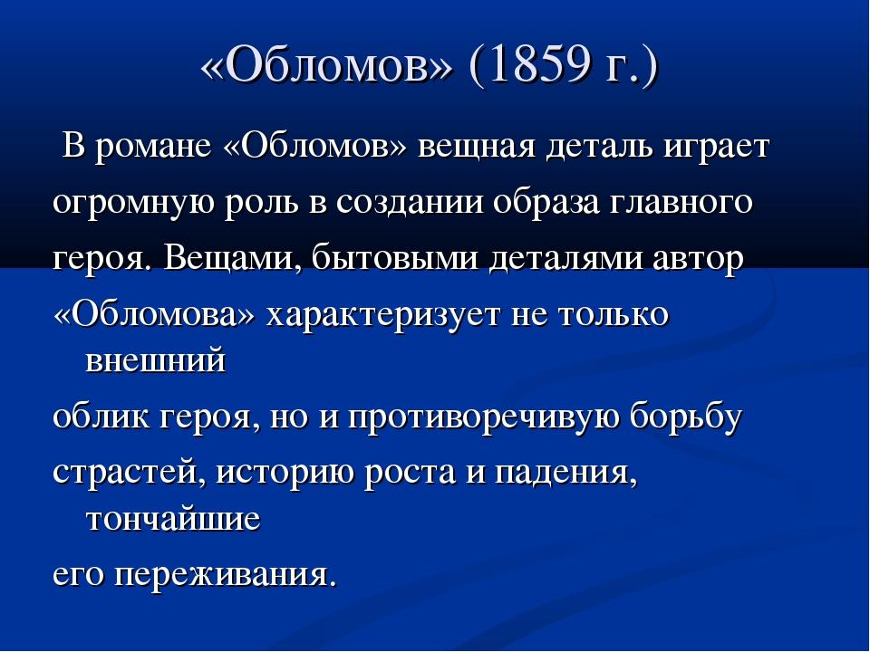 «Обломов» (1859 г.) В романе «Обломов» вещная деталь играет огромную роль в с...