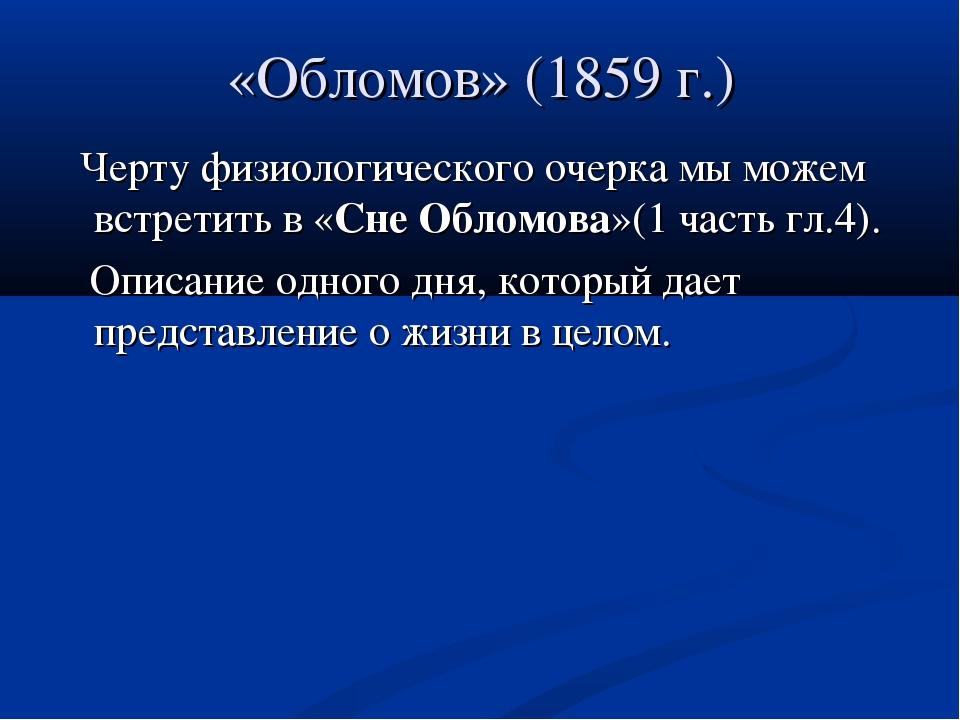 «Обломов» (1859 г.) Черту физиологического очерка мы можем встретить в «Сне О...