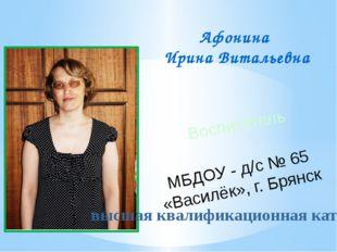 Воспитатель Афонина Ирина Витальевна МБДОУ - д/с № 65 «Василёк», г. Брянск вы