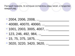 Разгадай правила, по которым составлены ряды чисел, и продолжи каждый ряд: 20