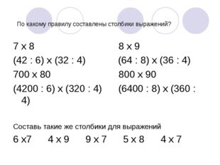 По какому правилу составлены столбики выражений? 7 х 8 8 х 9 (42 : 6) х (32 :