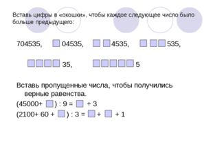 Вставь цифры в «окошки», чтобы каждое следующее число было больше предыдущего
