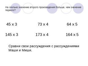 На сколько значение второго произведения больше, чем значение первого? 45 х 3