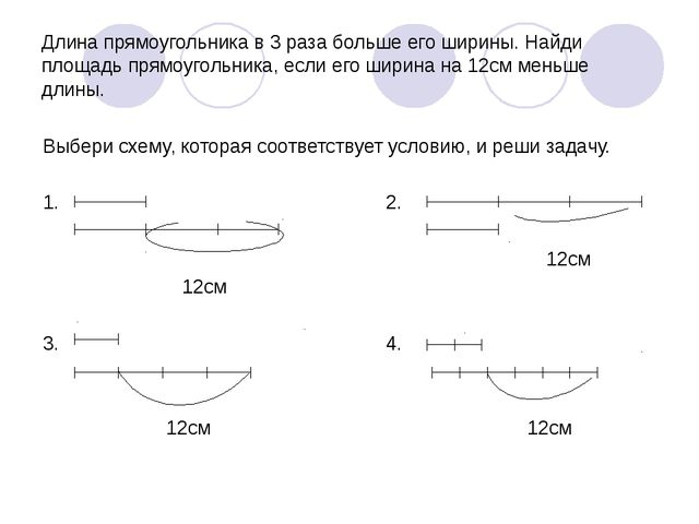 Длина прямоугольника в 3 раза больше его ширины. Найди площадь прямоугольника...