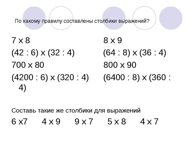 По какому правилу составлены столбики выражений? 7 х 8 8 х 9 (42 : 6) х (32 :...