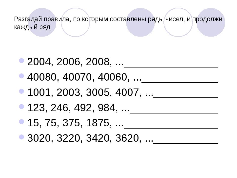 Разгадай правила, по которым составлены ряды чисел, и продолжи каждый ряд: 20...