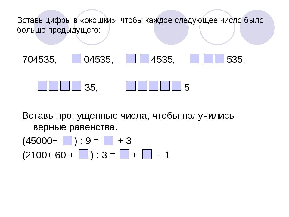 Вставь цифры в «окошки», чтобы каждое следующее число было больше предыдущего...