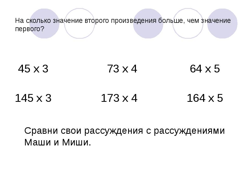 На сколько значение второго произведения больше, чем значение первого? 45 х 3...
