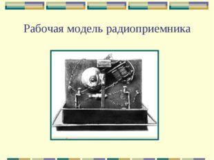 Рабочая модель радиоприемника