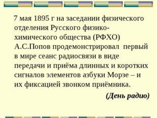 7мая 1895г на заседании физического отделения Русского физико-химического