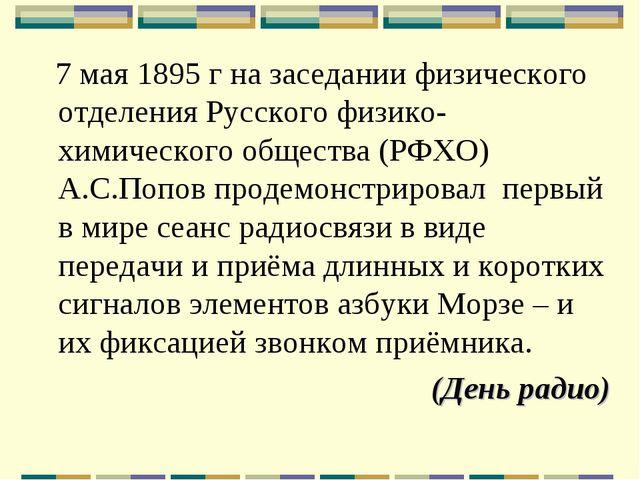 7мая 1895г на заседании физического отделения Русского физико-химического...